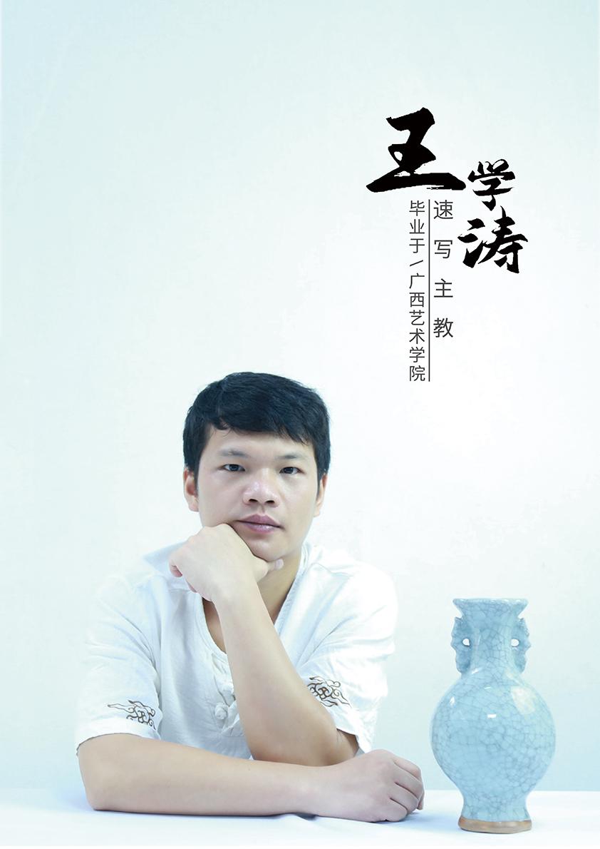 王学涛.jpg