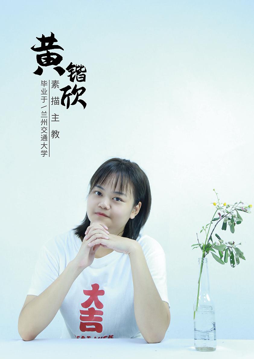 柳州黄锴欣
