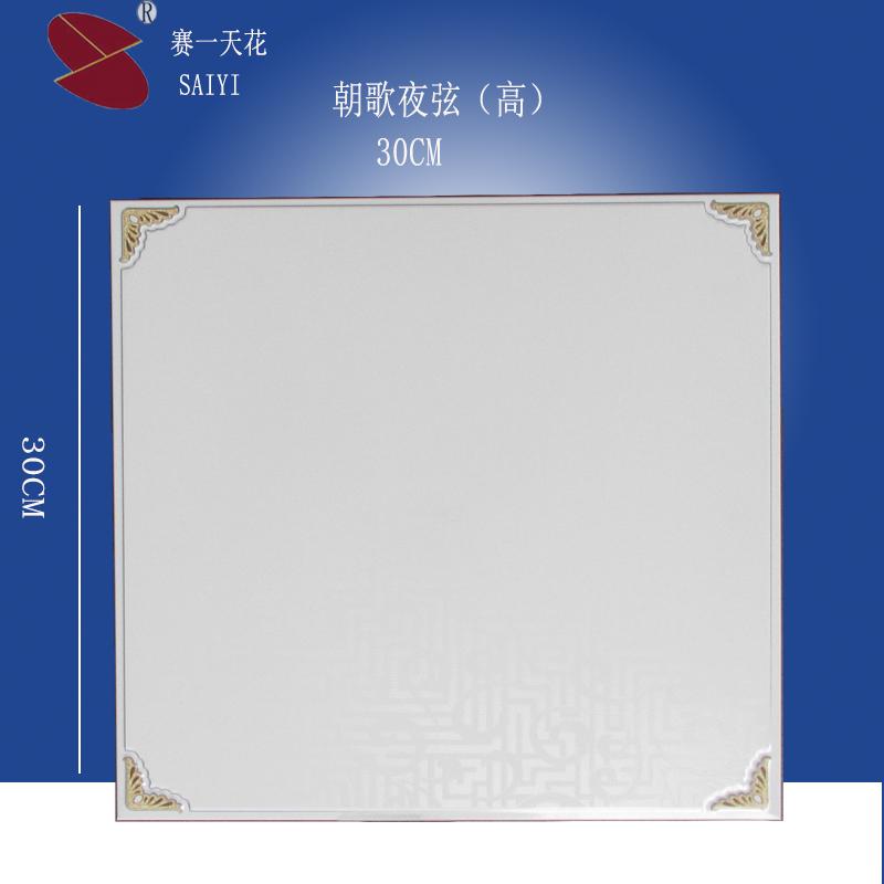 全新家装板manbetx手机登录注册 工程板300mm*300mm