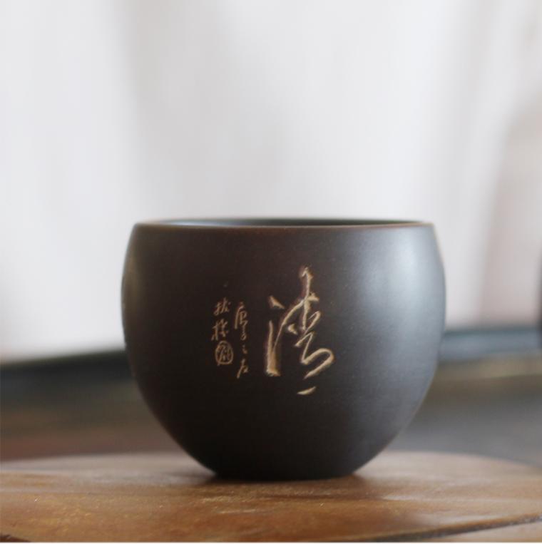 坭興陶個性杯刻字圓融杯¥98