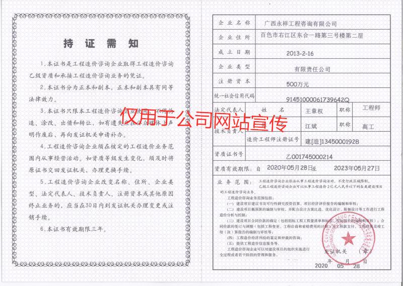 工程造价咨询企业证书