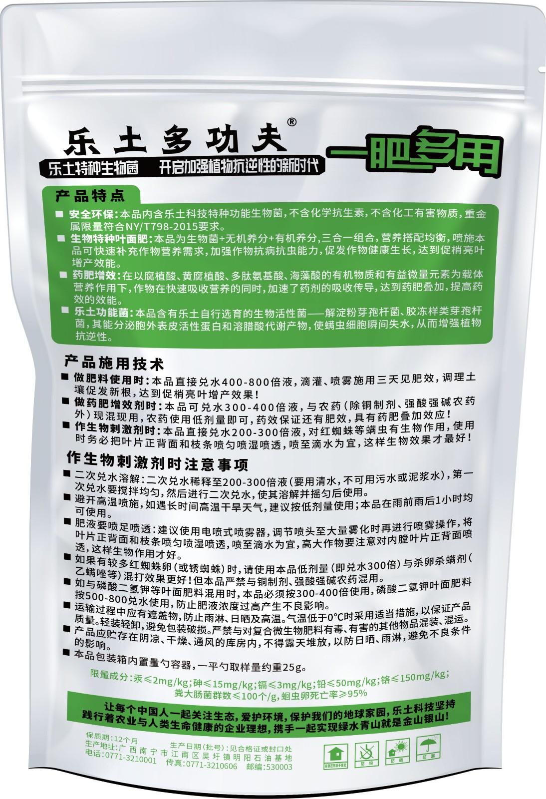 乐土多功夫复合微生物1kg包装袋-效果图-背面.jpg