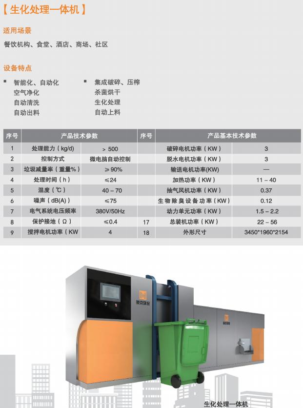 餐廚垃圾生化處理係統(500公斤以上處理量)