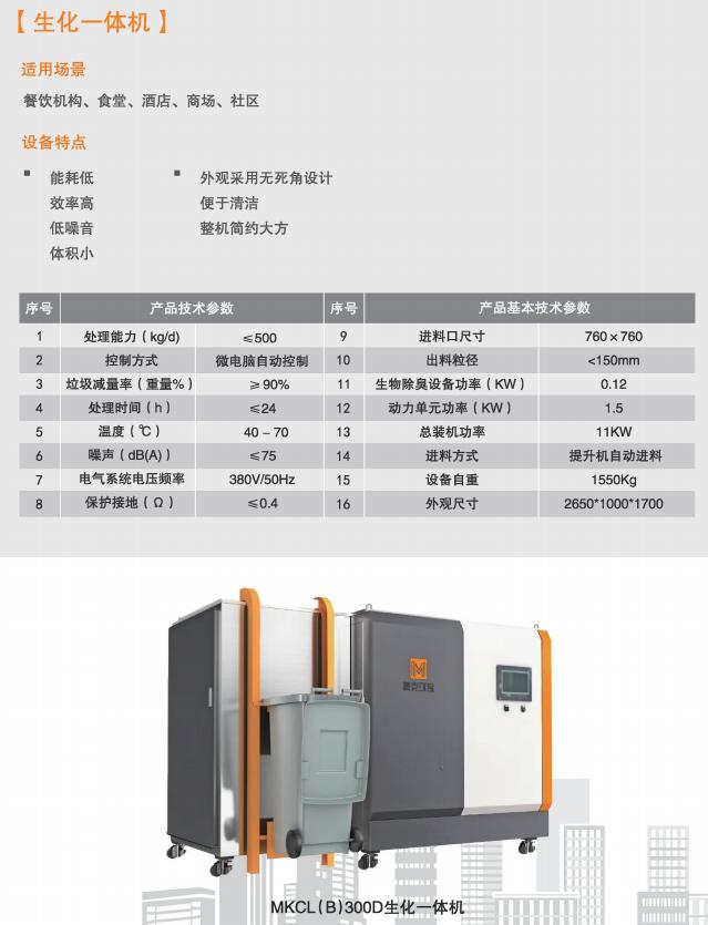 餐廚垃圾生化處理係統(500公斤以下處理量)