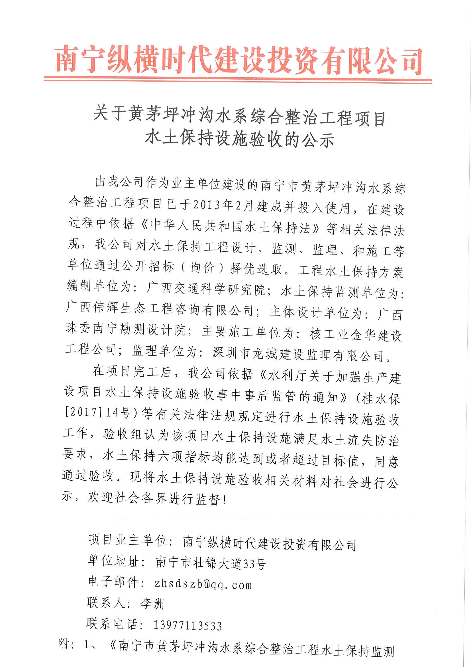 黄茅坪冲沟综合整治工程项目m6电竞设施验收的公示_页面_1.jpg