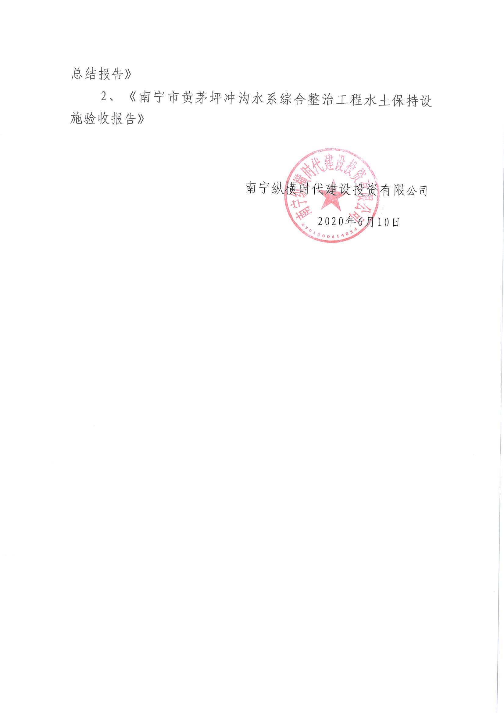 黄茅坪冲沟综合整治工程项目m6电竞设施验收的公示_页面_2.jpg