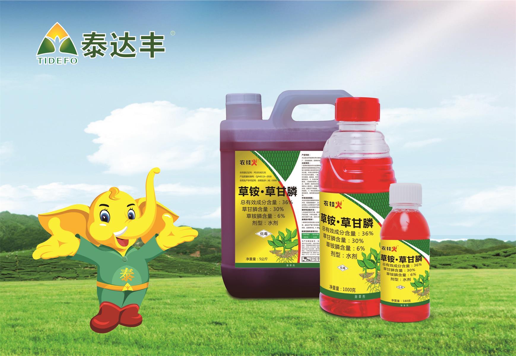 农桂火--36%草铵·草甘膦