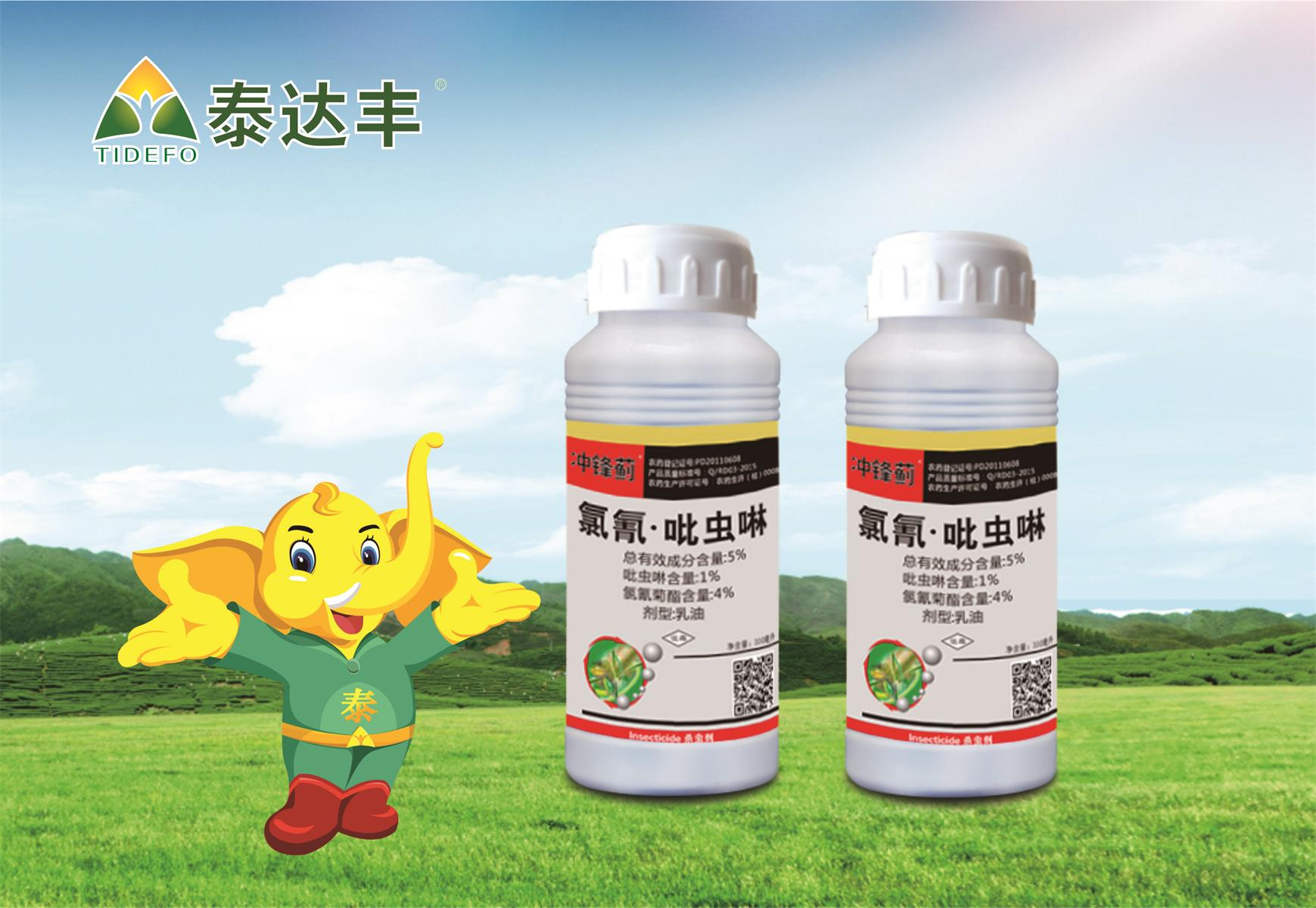 冲锋蓟--5%氯氰·吡虫啉