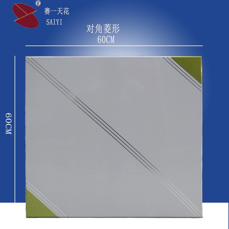 對角菱形-600*600家裝鋁扣板