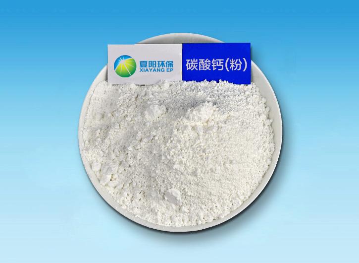 碳酸鈣(粉)