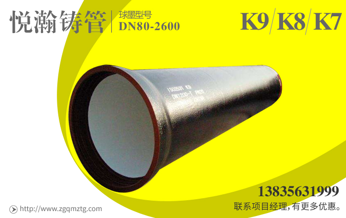 球墨管K7 K8 K9.jpg