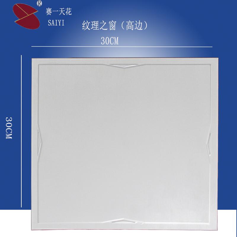 紋理之窗鋁扣板-賽一建材時尚高端家裝鋁扣板