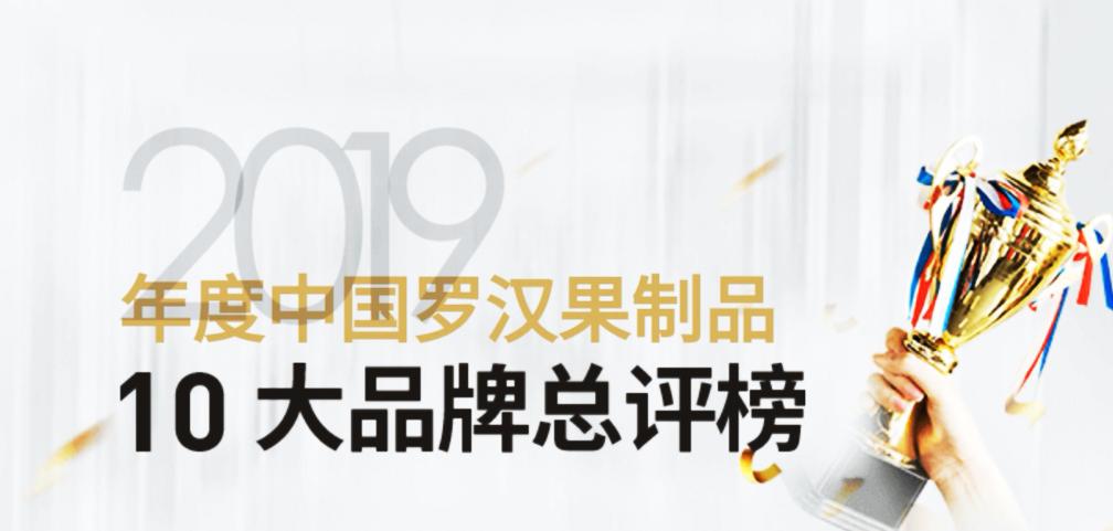 """热烈庆祝广西惠康生物科技股份有限公司 荣登""""2019年度中国罗汉果制品10大品牌总评榜""""第1名"""