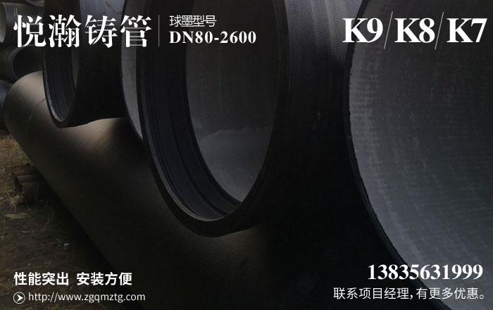 球墨管4K7 K8 K9 副本.jpg