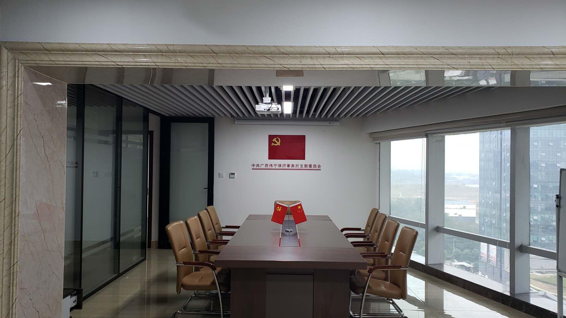 支委会会议室