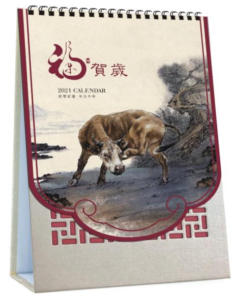 YC8057福牛贺岁