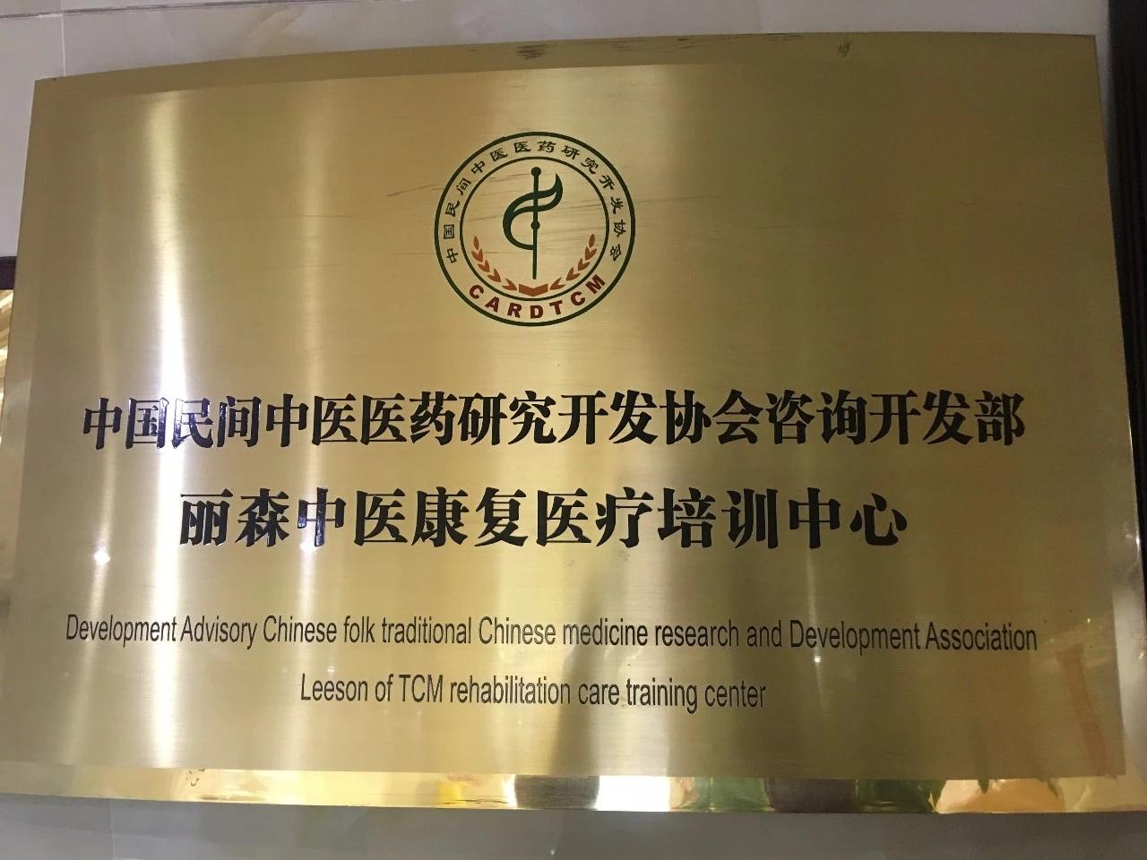 中医康复医疗培训中心