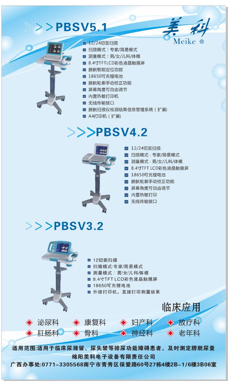 膀胱扫描仪易拉宝2020年11月9日.jpg