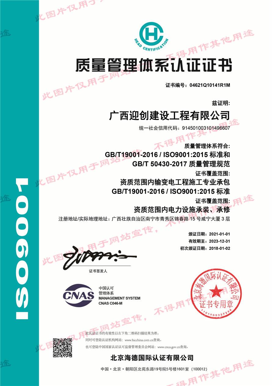 ISO9000質量、環境、職業健康安全管理體系認證證書
