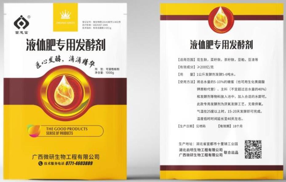 液体肥专用发酵剂