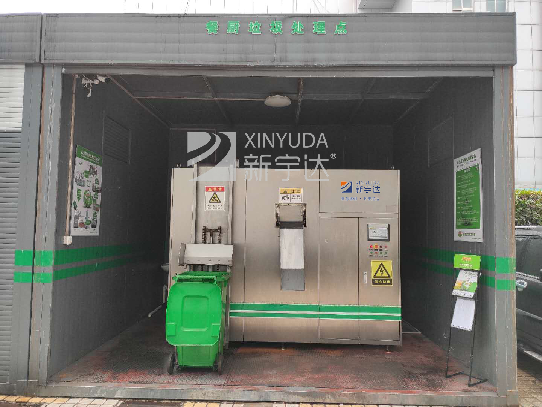 廣州市政府機關大院5t/d餐廚垃圾處理項目