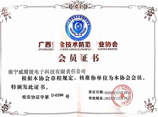 北海广西安全技术防范置业协会会员证书