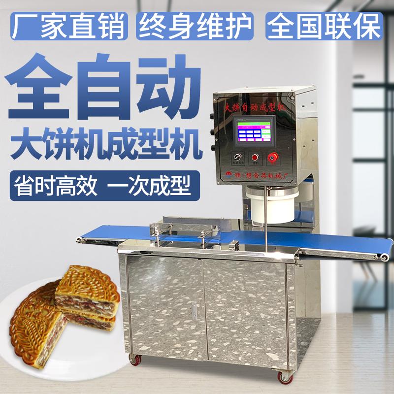 全自動大月餅成型機 (2).PNG