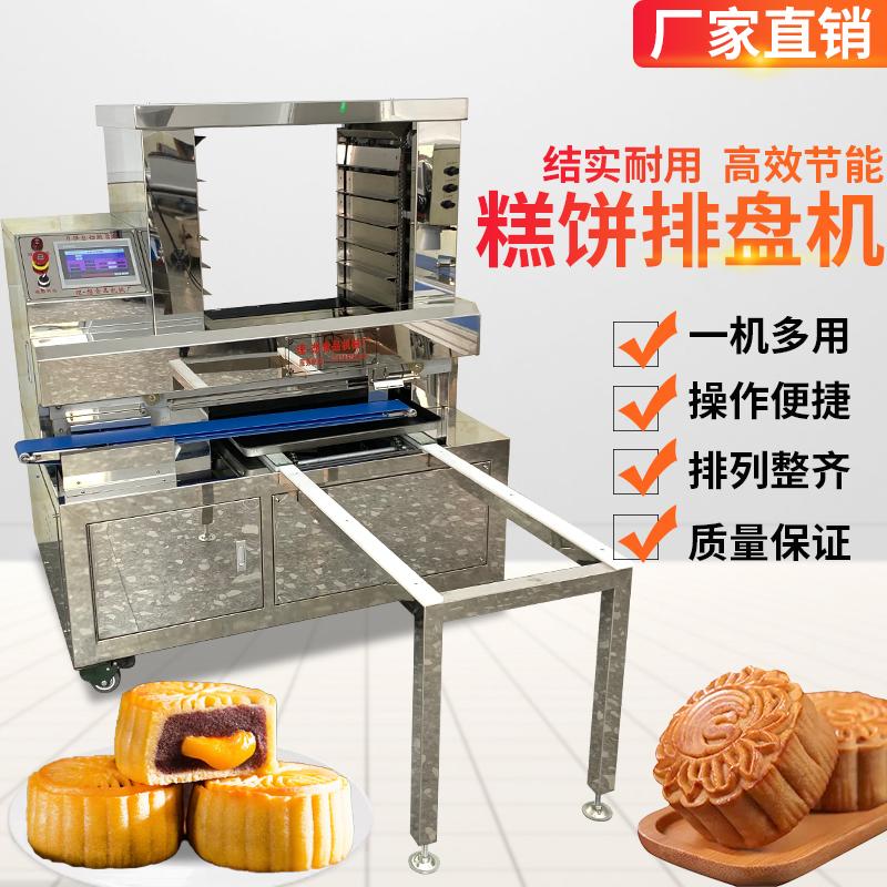 糕餅成型機 (2).PNG