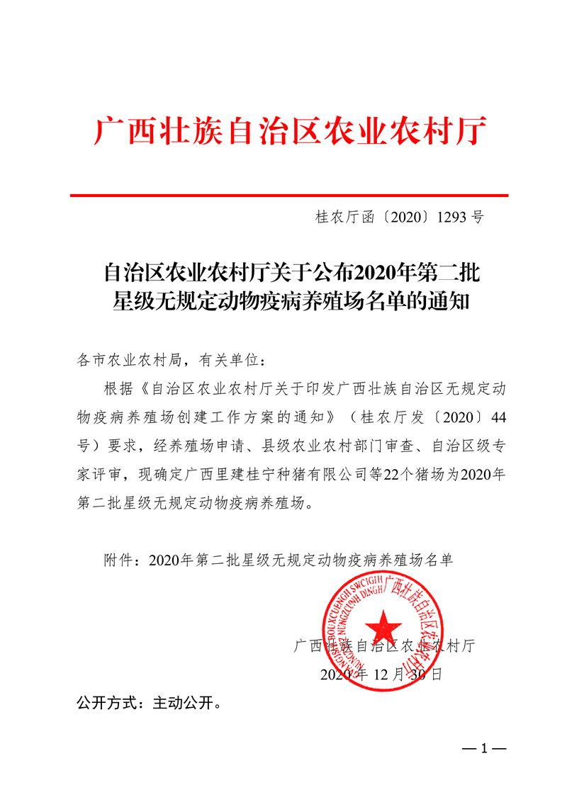 自治区农业农村厅关于公布2020年第二批星级无规定动物疫病养殖场名单的通知_00.png