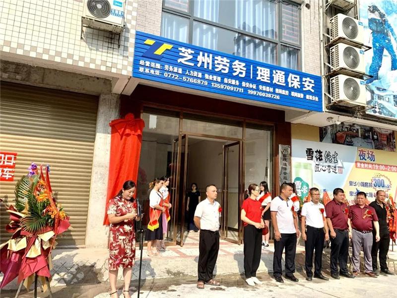 忻城芝州劳务派遣有限公司揭牌仪式顺利举行