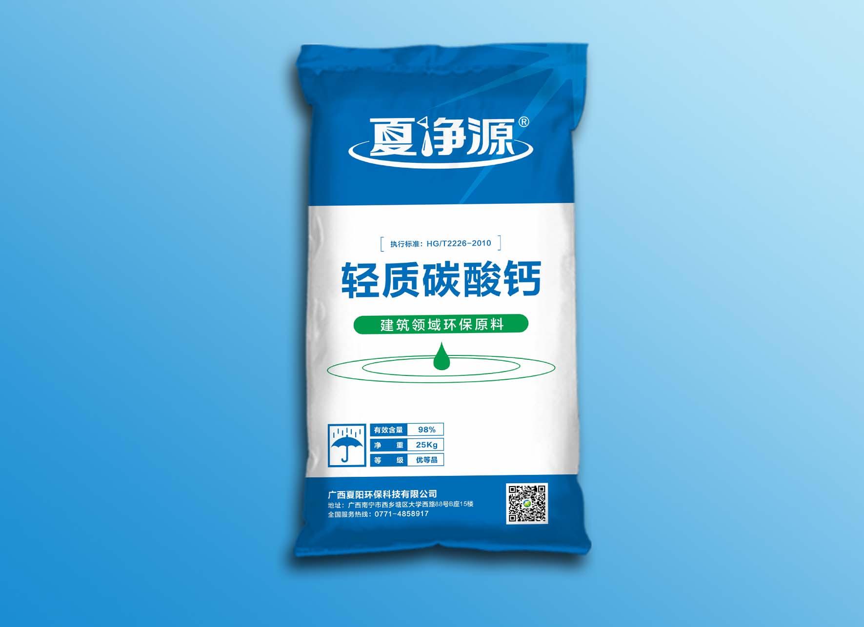 輕質碳酸鈣