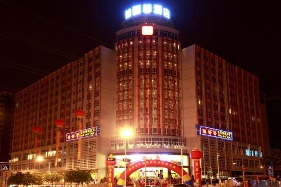 南宁富�e铂丽菲酒店