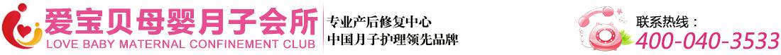 臺南月子中心,新莊高端月子會所,新莊專業母嬰會所,愛瑰寶母嬰月子會所