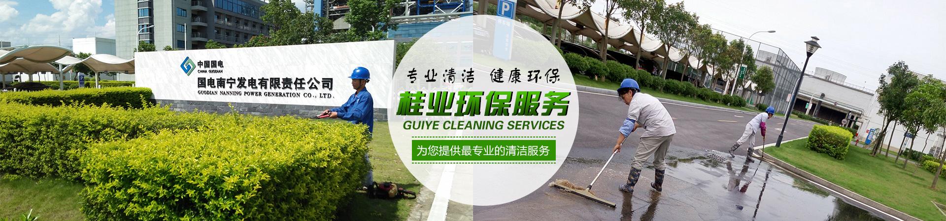 钦州专业保洁公司,钦州道路清扫保洁,钦州写字楼保洁
