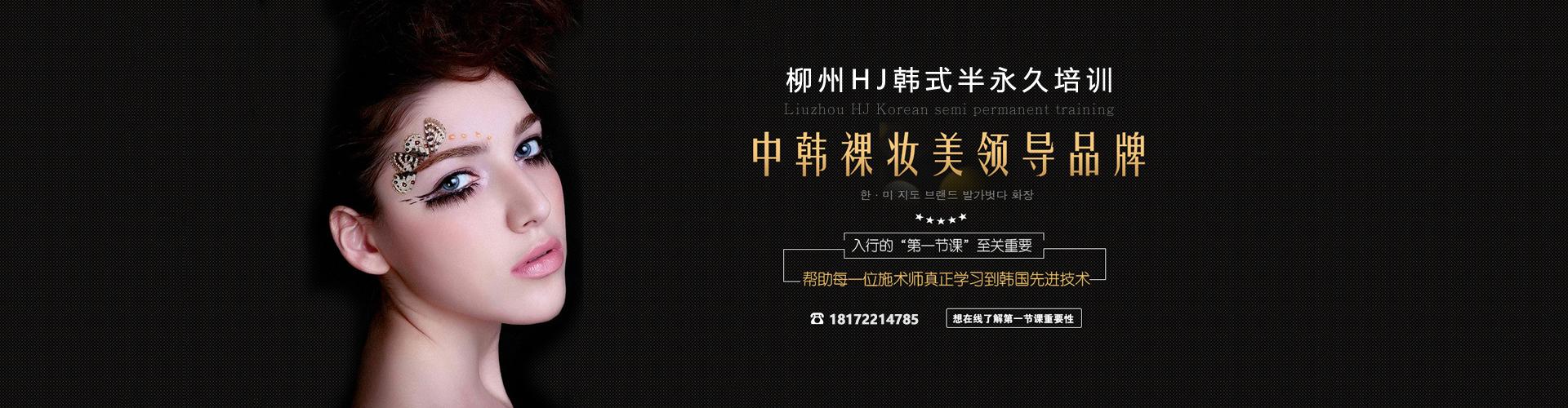 柳州纹绣培训