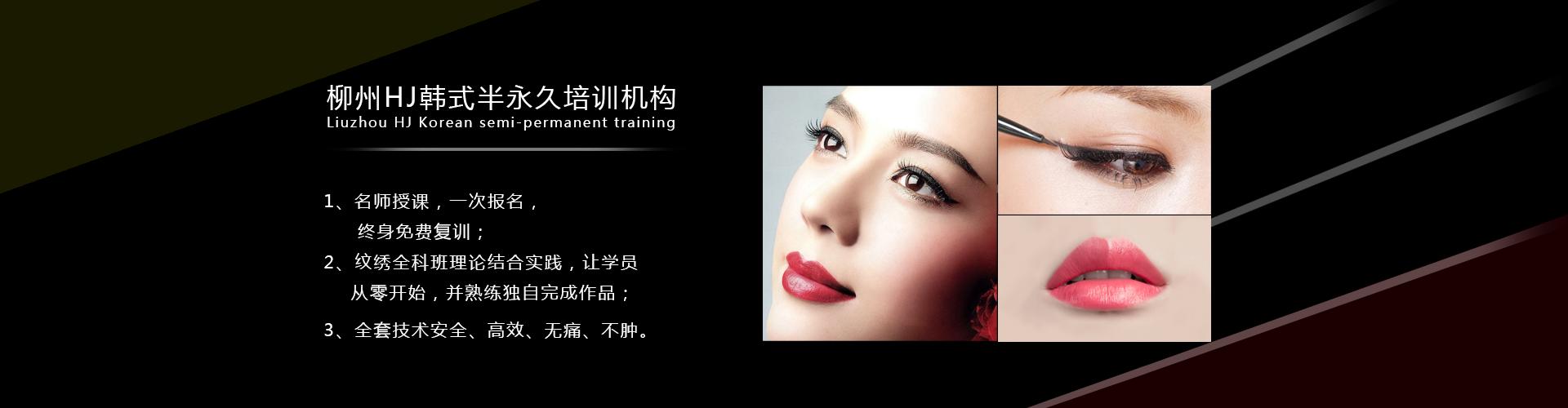 柳州韩式定妆培训