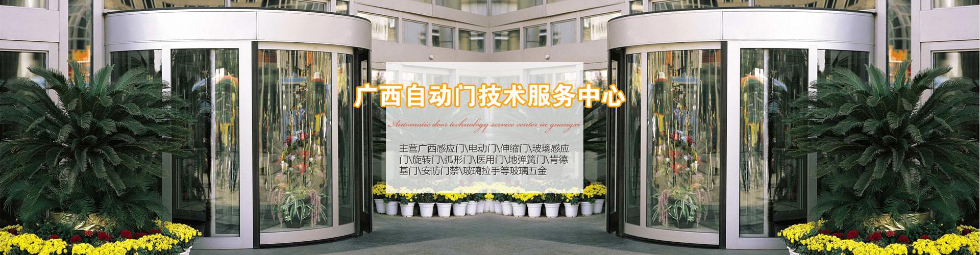 南宁玻璃感应门销售,南宁门禁系统施工,广西旋转门厂家,广西感应门安装