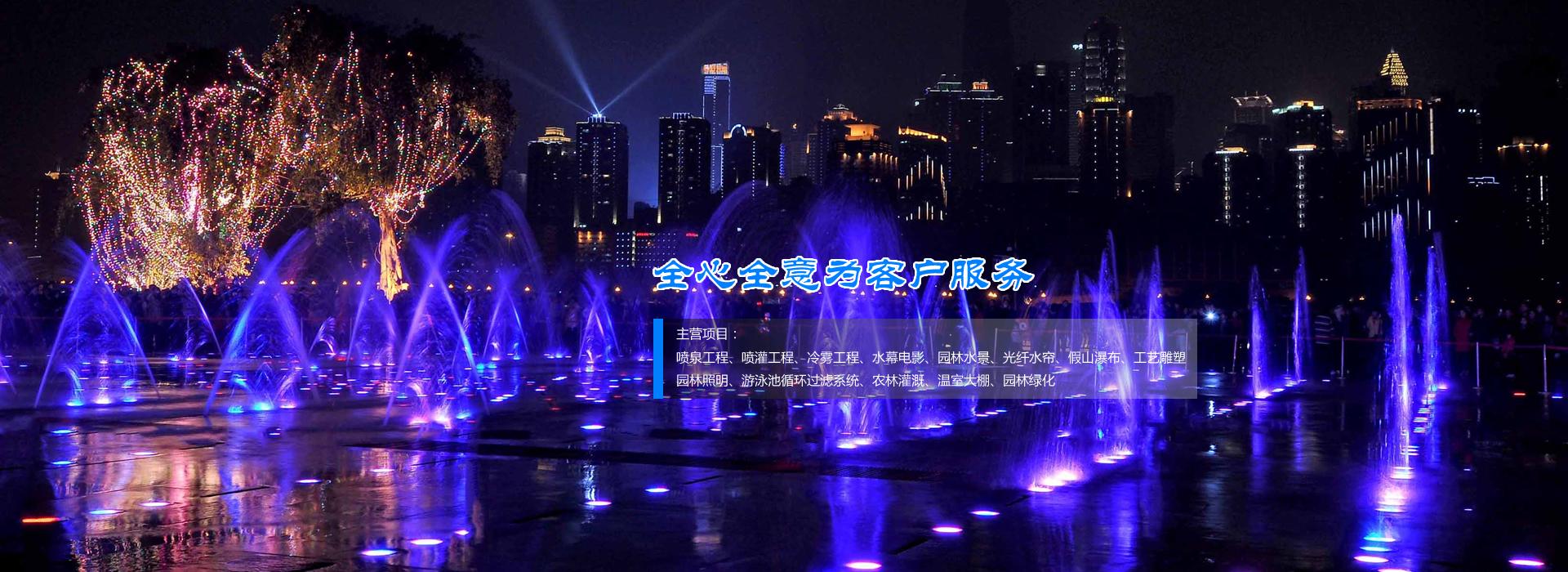 南宁喷灌设备,南宁喷泉公司,南宁广场喷泉,广西喷灌设备