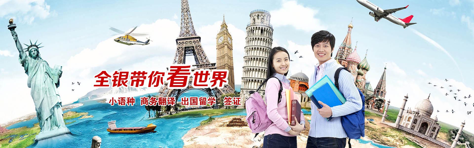 广西小语种翻译机构,广西商务翻译,广西出国留学