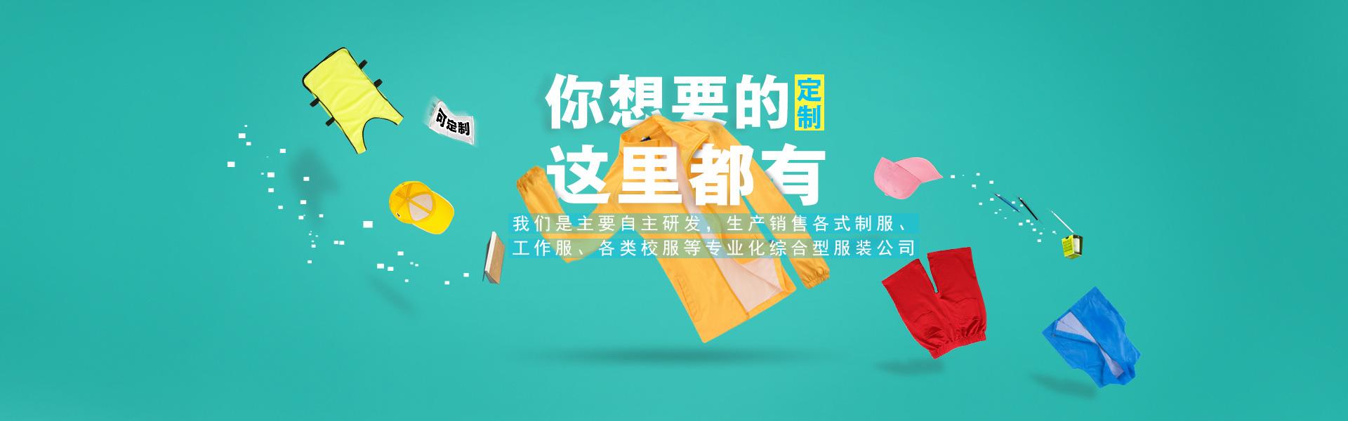 南宁工作服批发,柳州校服定制,桂林办公制服定做厂家