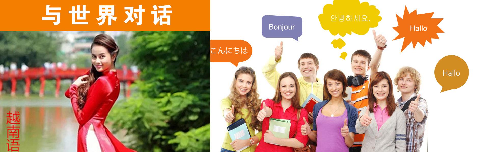 广西越南语培训,南宁日语培训,广西南宁学日语