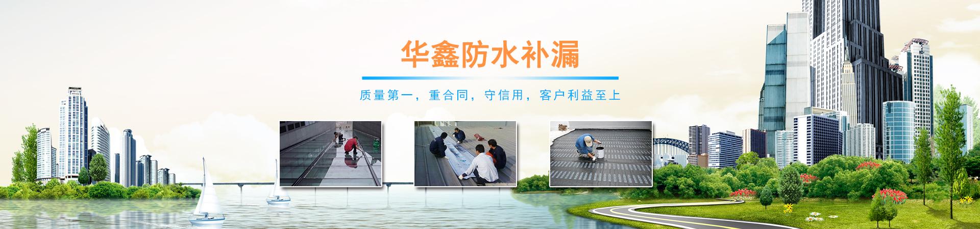 南宁防水工程