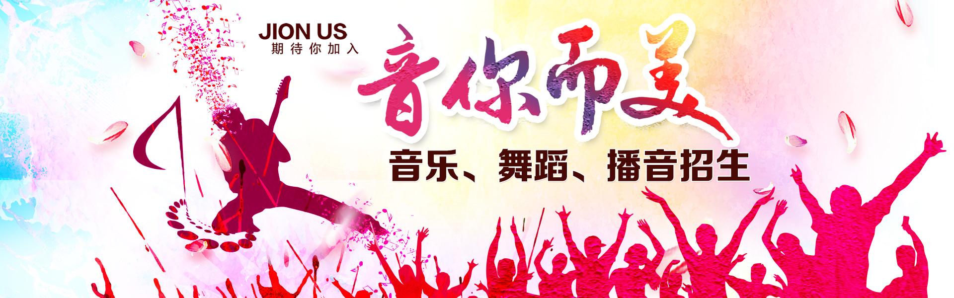 广西音乐、舞蹈培训