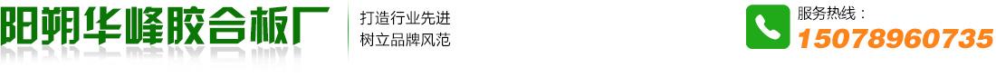 广西千赢pt手机客户端千亿体育客服,广西千赢国际老虎机官方网站,桂林板材