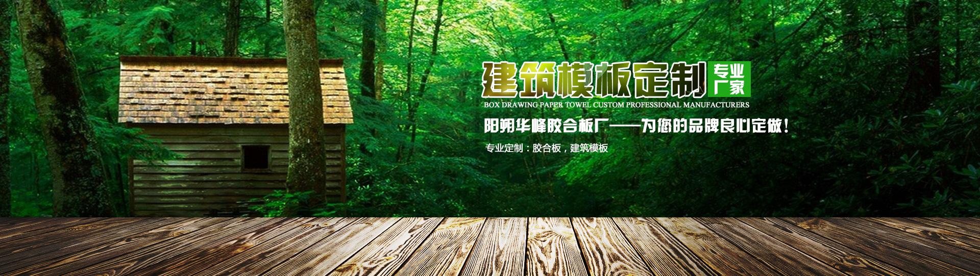 广西千赢pt手机客户端千亿体育客服,广西千赢国际老虎机官方网站,广西覆膜板