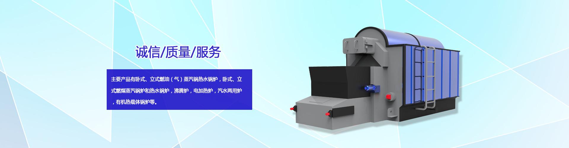 南宁燃油燃气锅炉,南宁汽水两用锅炉,南宁生活锅炉,南宁热水锅炉