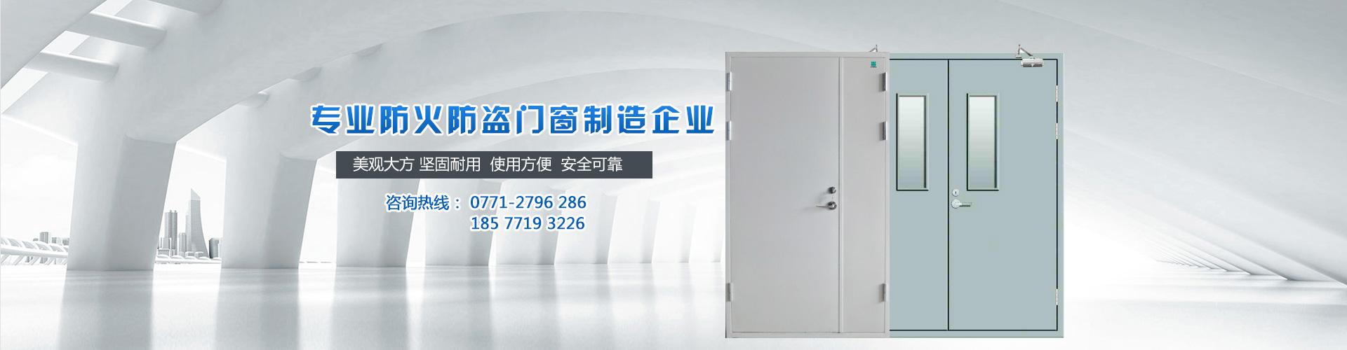 广西防火门,南宁防火门