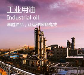 廣西工業用油,南寧工業用油,廣西工業潤滑油