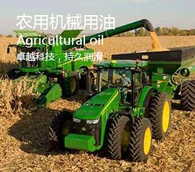 湖南農用機械用油,湖南農用機械用油