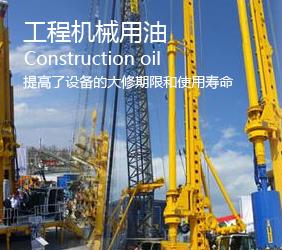 廣東工程機械用油,廣東工程機械用油批發